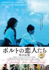 日本人監督初のポルトガル合作映画「ポルトの恋人たち」11月10日公開決定