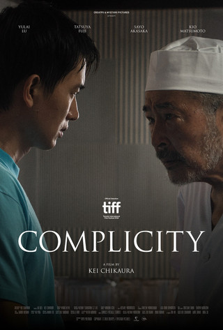 異国の地でもがきながら生きる中国人青年の姿を描く「コンプリシティ(英題)」