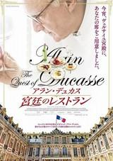 ベルサイユ宮殿に宮廷レストランを再現!「アラン・デュカス 宮廷のレストラン」予告