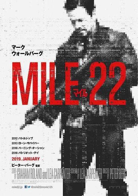 重要参考人を護衛せよ!M・ウォールバーグ主演「マイル22」が2019年1月公開