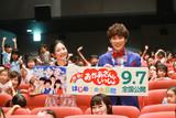 横山だいすけ、関根麻里、映画館デビューを果たした子どもたちを祝福