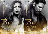レディー・ガガの圧巻の歌声が心揺さぶる!「アリー」日本版予告公開