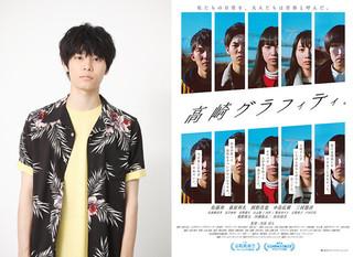 注目俳優・萩原利久が「未完成映画予告編大賞」グランプリ「高崎グラフィティ。」に寄せた思い