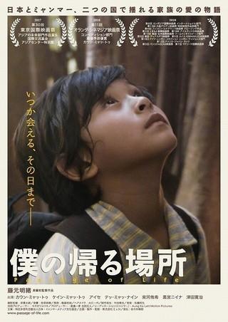 祖国ミャンマーを離れ東京で暮らす母子描く「僕の帰る場所」予告編披露