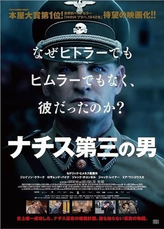 "「HHhH」を映画化 ""金髪の野獣""を描く「ナチス第三の男」19年1月公開"
