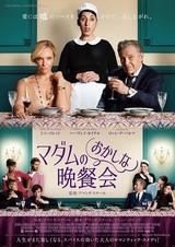 ハリウッド&ヨーロッパの個性派俳優結集「マダムのおかしな晩餐会」11月30日公開