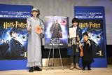 """鈴木福&楽兄弟、ホグワーツ魔法魔術学校の""""入学許可証""""を魔法で入手!?"""