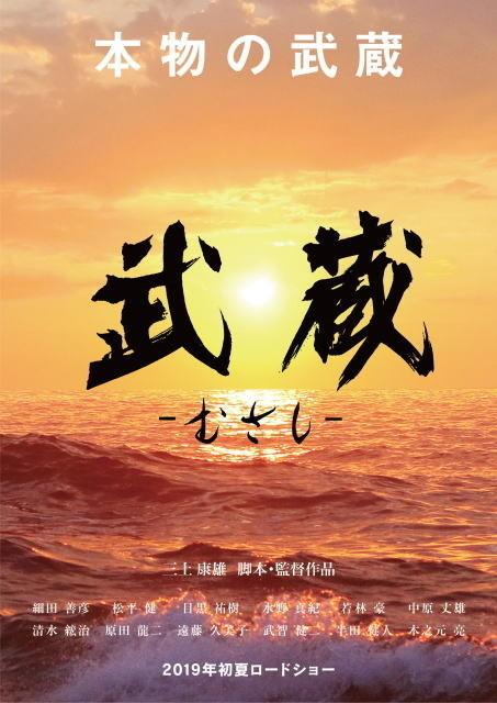 三上康雄監督が描き出す「本物の武蔵」とは?
