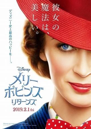 ディズニー「メリー・ポピンズ」50年ぶり続編、2019年2月1日公開決定!