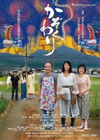 陽月華の映画初主演作「かぞくわり」ポスター完成! 主題歌は「花*花」が担当