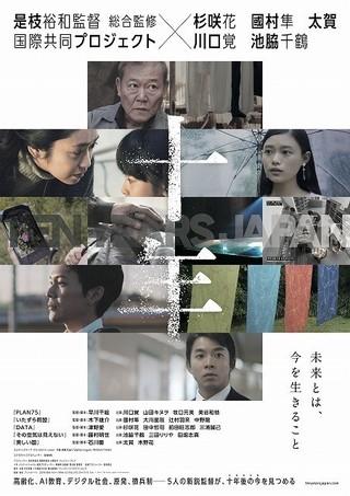 10年後の日本に生きる人々を描く「十年 Ten Years Japan」