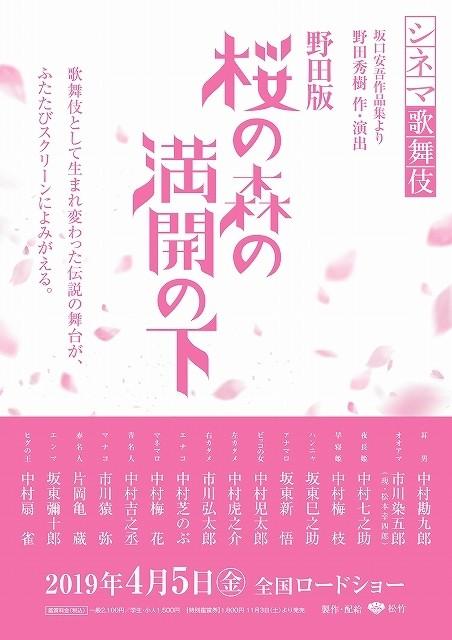 鬼才・野田秀樹&中村勘九郎によるシネマ歌舞伎「桜の森の満開の下」19年4月5日公開
