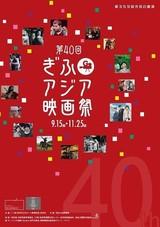 「第40回ぎふアジア映画祭」9月15日開幕! 黒沢清監督&高橋洋のトークショーを実施