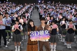 中条あやみ&佐野勇斗「3D彼女」ロケ地の高校をサプライズ訪問!生徒440人とダンスも