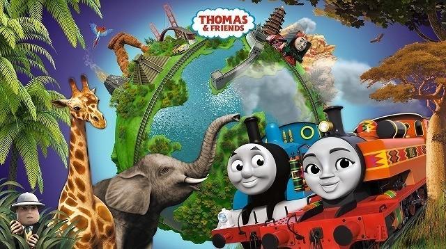 トーマスが駆け抜ける世界一周の旅!