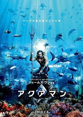 人類未体験の海中バトル!? DC映画「アクアマン」19年2月8日に日本公開決定