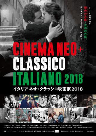 現代の古典と永遠の古典を一挙上映! イタリアネオ+クラッシコ映画祭2018開催