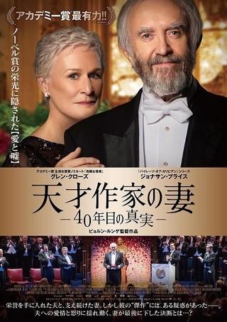 ノーベル賞受賞を発端に、完璧な夫婦関係が崩壊へ 「天才作家の妻」19年1月公開決定