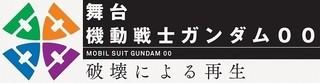 舞台「機動戦士ガンダム00」刹那・F・セイエイ役の橋本祥平らメインキャスト発表