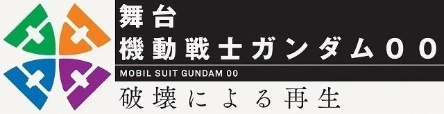 「機動戦士ガンダム00」が舞台化