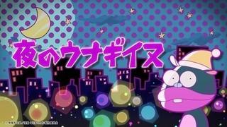 ウナギイヌがパジャマ姿でお悩み解決 ショートアニメ「夜のウナギイヌ」配信開始