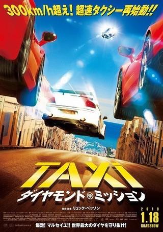 「TAXi」シリーズ最新作の予告公開 ド派手カーアクションの片鱗が明らかに