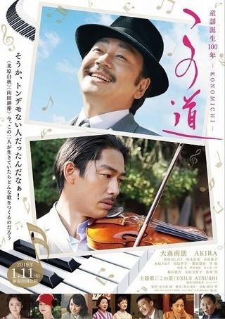 EXILE AKIRAのバイオリン演奏初披露! 「この道」予告&ポスター完成