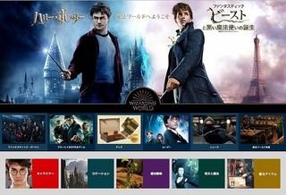 世界観あふれるコンテンツを日本語版で配信中「ファンタスティック・ビーストと黒い魔法使いの誕生」