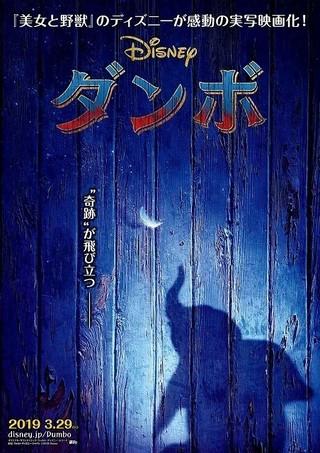 ディズニー実写版「ダンボ」19年3月29日に日米同時公開!ビジュアル&特報も披露