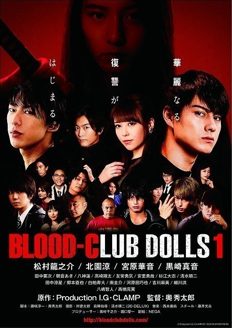 「BLOOD-C」実写映画第2弾の前編が10月13日公開 主題歌は黒崎真音