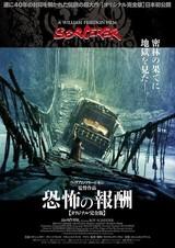 「恐怖の報酬」オリジナル完全版のビジュアル公開!押井守、町山智浩が絶賛