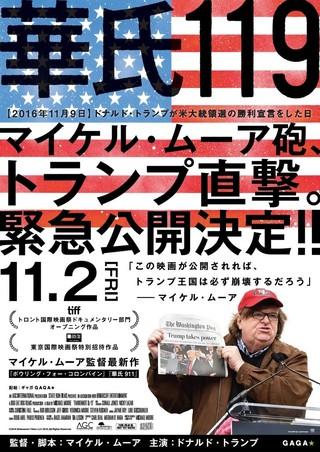M・ムーアのトランプ批判ドキュメンタリー「華氏119」予告編