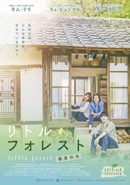 五十嵐大介の人気漫画を韓国で映画化 四季を楽しむ生活描く「リトル・フォレスト」特報入手