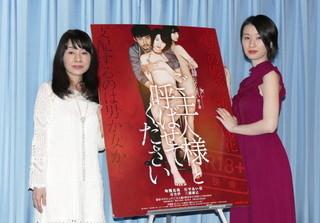 「私の奴隷になりなさい」続編主演の行平あい佳、母で女優の寺島まゆみとトークイベント