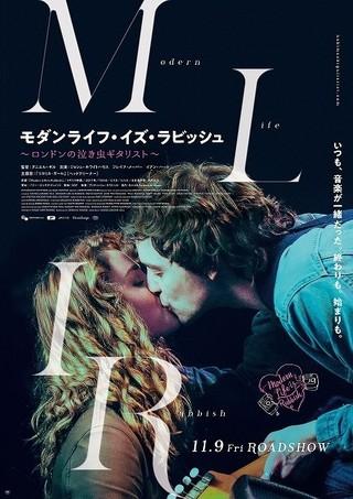 ビターな恋を象徴する新ポスターも披露「モダンライフ・イズ・ラビッシュ ロンドンの泣き虫ギタリスト」
