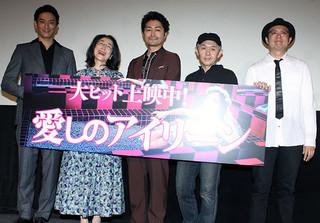 手応えをにじませた安田顕、吉田恵輔監督ら「愛しのアイリーン」