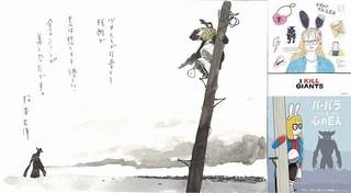 松本大洋が「バーバラと心の巨人」を描き下ろし!人気クリエイター13人によるコラボイラスト公開