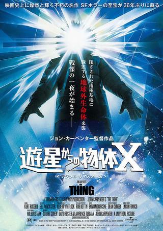 誰一人登場しない予告… SFホラーの傑作「遊星からの物体X」全米公開時の特報入手!