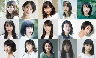 石橋静河、伊藤沙莉、唐田えりか、瀧内公美!豪華女優陣が「21世紀の女の子」に結集