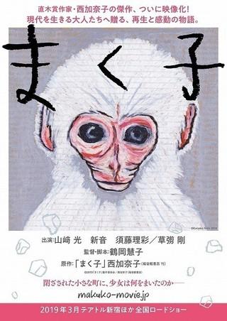 """西加奈子直筆の""""猿""""を使用!山崎光×草なぎ剛「まく子」チラシビジュアル完成"""