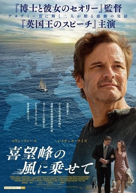 コリン・ファースがヨットで世界一周に挑む!「喜望峰の風に乗せて」19年1月公開決定