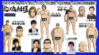 キャストが発表された石神高校相撲部の部員たち