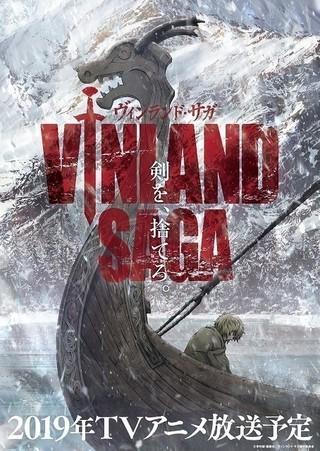 「ヴィンランド・サガ」第1弾アニメビジュアル公開 籔田修平監督らスタッフも明らかに