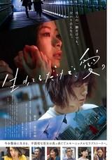 衝突する趣里×菅田将暉、不敵に笑う仲里依紗… 「生きてるだけで、愛。」予告&本ポスター公開