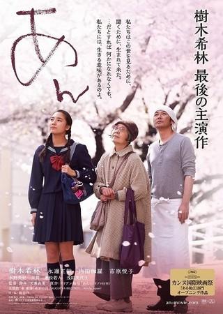 樹木希林さん最後の主演映画「あん」追悼上映開始