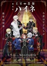 「王室教師ハイネ」完全新作劇場版が製作決定 双子の王子が加わり19年2月公開