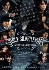 人気舞台を映画化「ONLY SILVER FISH」特報&メインビジュアル公開