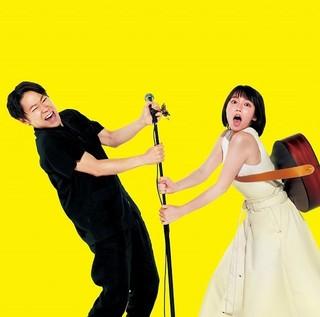 阿部サダヲ&吉岡里帆が歌い叫ぶ! あいみょん作「音量を上げろタコ!」主題歌MV公開