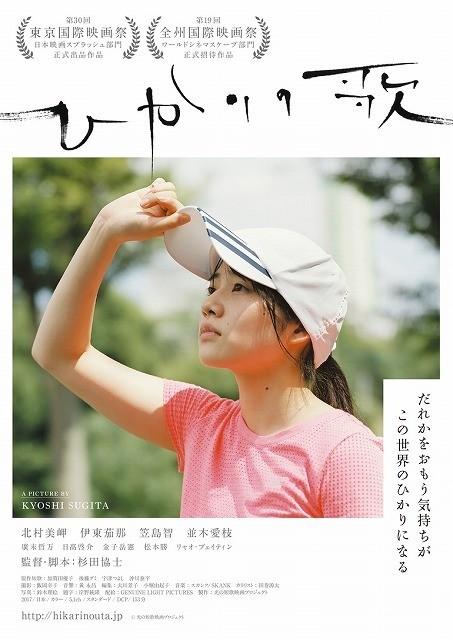 杉田協士監督7年ぶりの長編「ひかりの歌」、19年新春公開決定