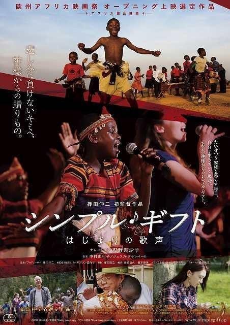 ウガンダと東北の子どもたちが音楽で心をひとつに